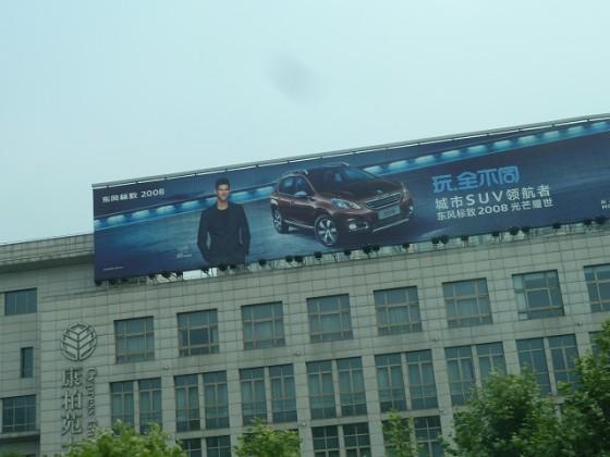 Peugeot 2008 Werbung in China